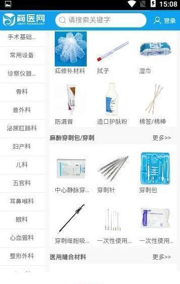 简医网app截图2