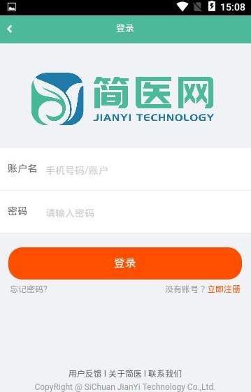 简医网app截图3