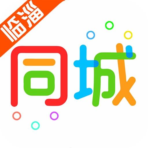 �R淄同城app5.3.0 安卓最新版