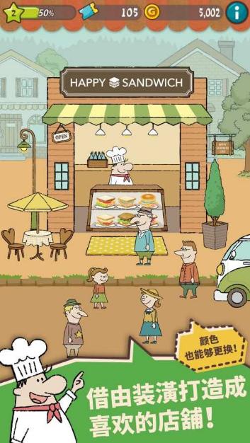 可爱的三明治店游戏截图1