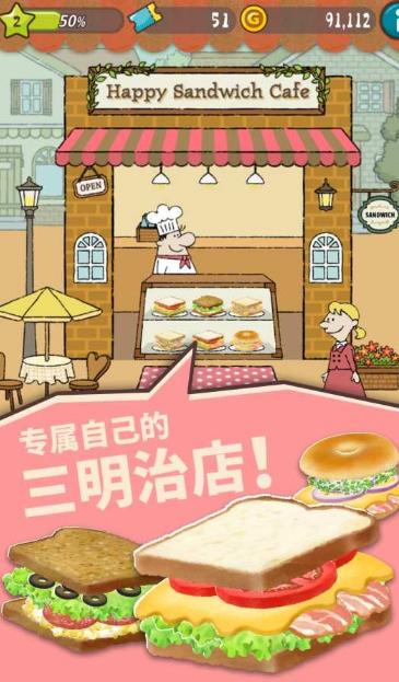 可爱的三明治店游戏截图3