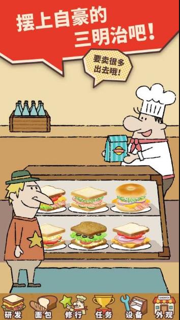 可爱的三明治店游戏截图2
