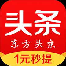 东方头条app2.5.5 官方安卓版