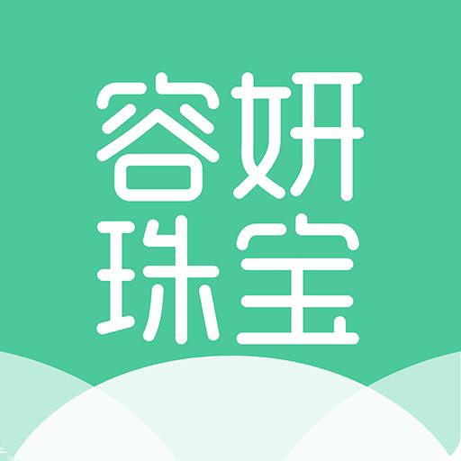 容妍珠宝(翡翠电商APP)1.0 安卓版