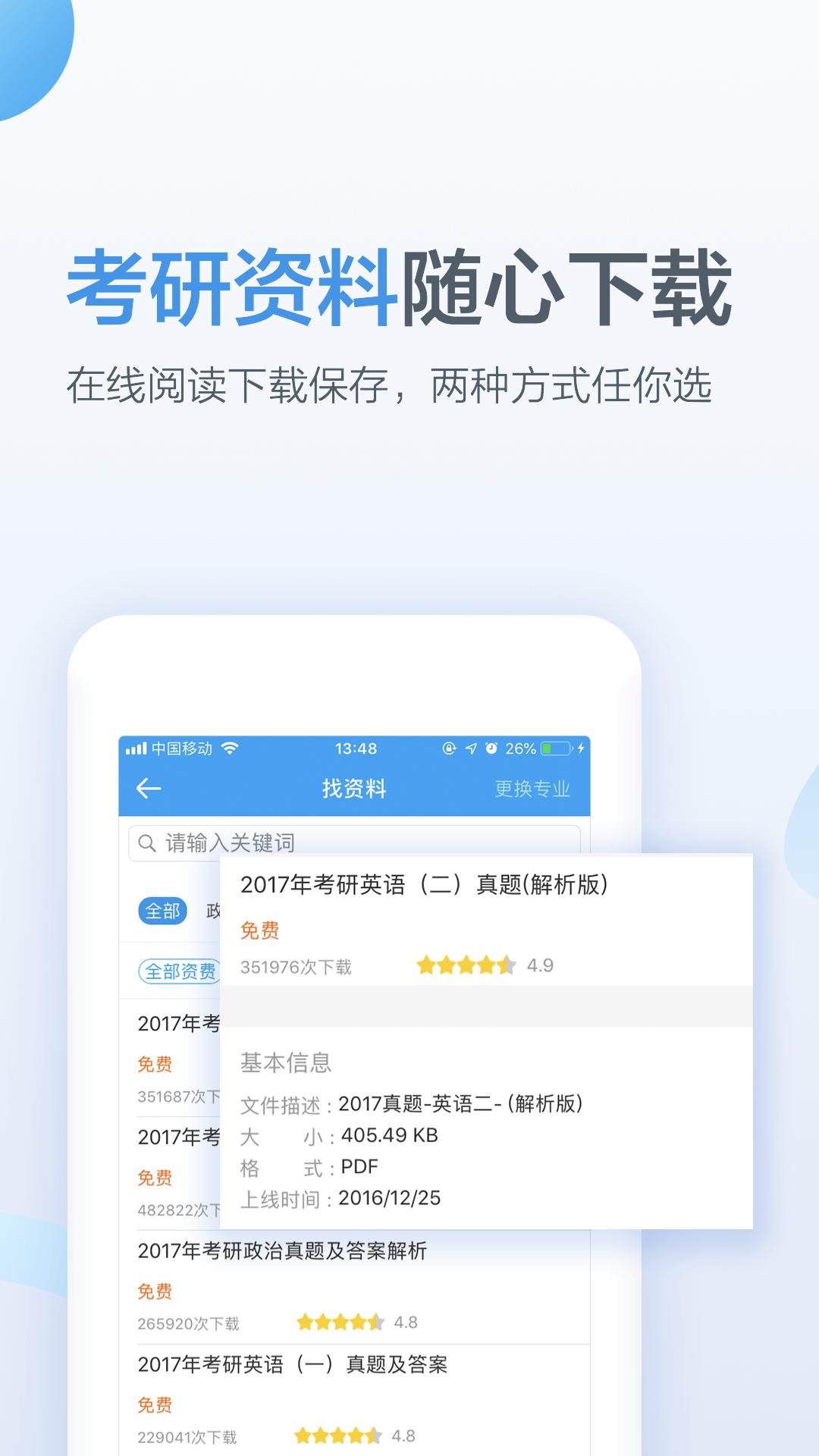 考研��app截�D0
