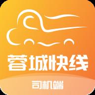 蓉城快线快送司机版1.0.0 手机版
