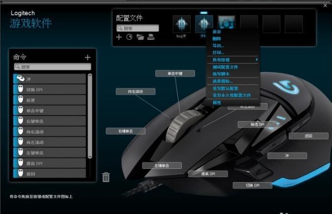 罗技G502驱动程序截图0