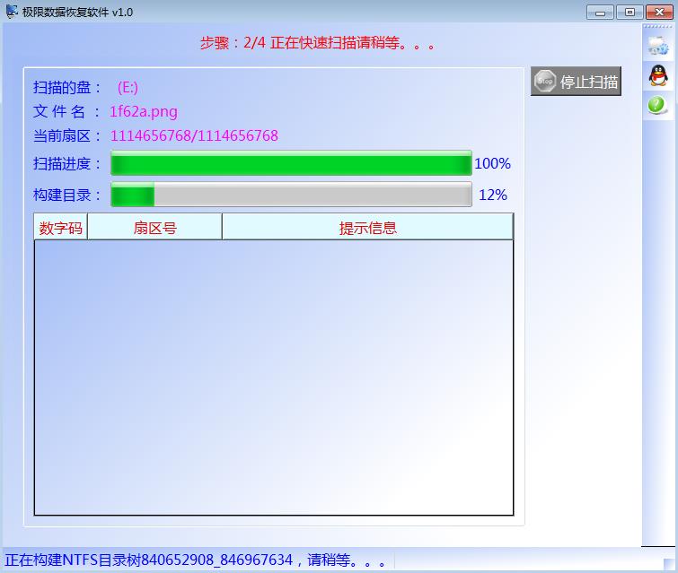 极限数据恢复软件截图0