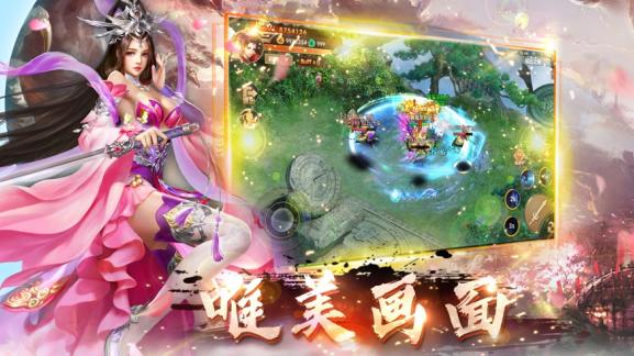 剑灵仙缘官方最新版截图1