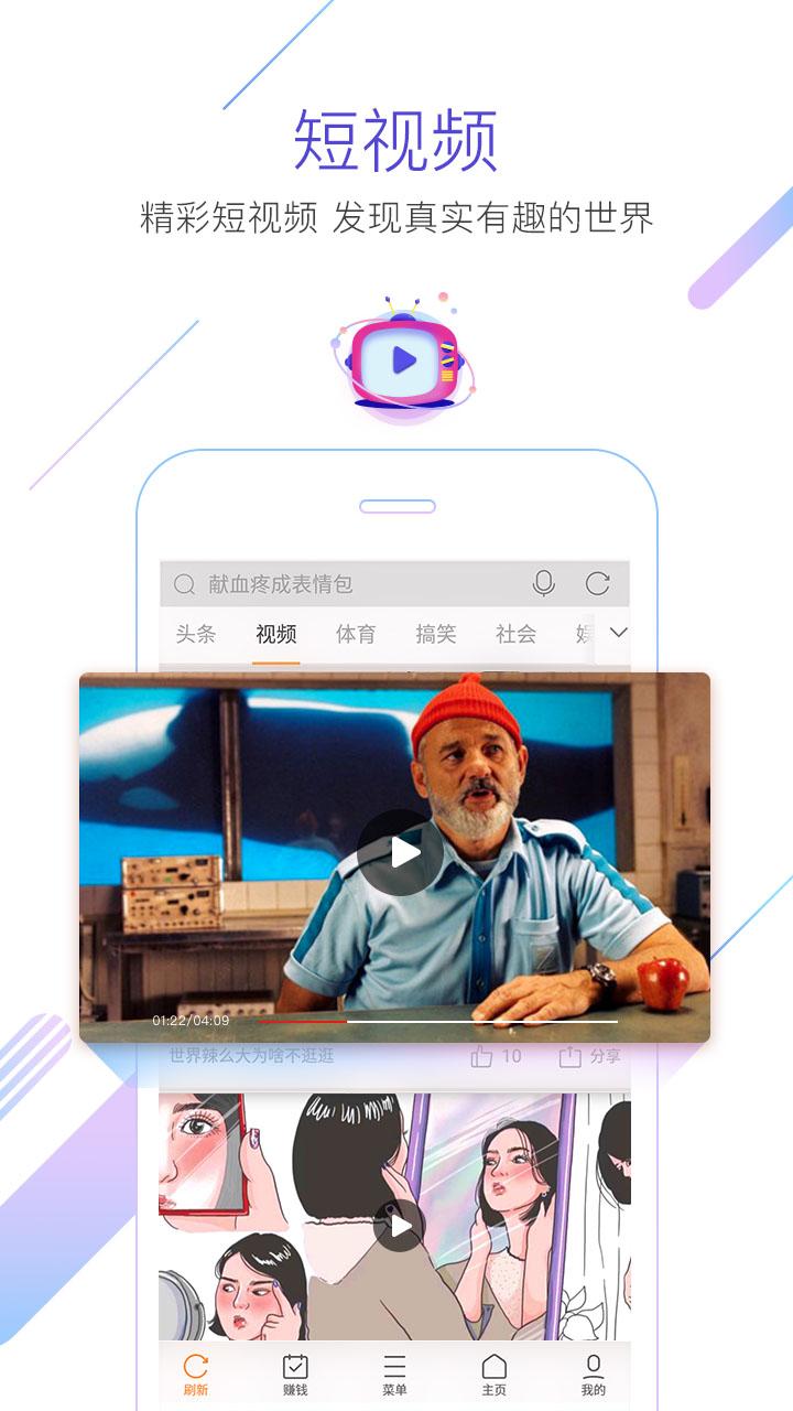 猎豹浏览器苹果版截图2