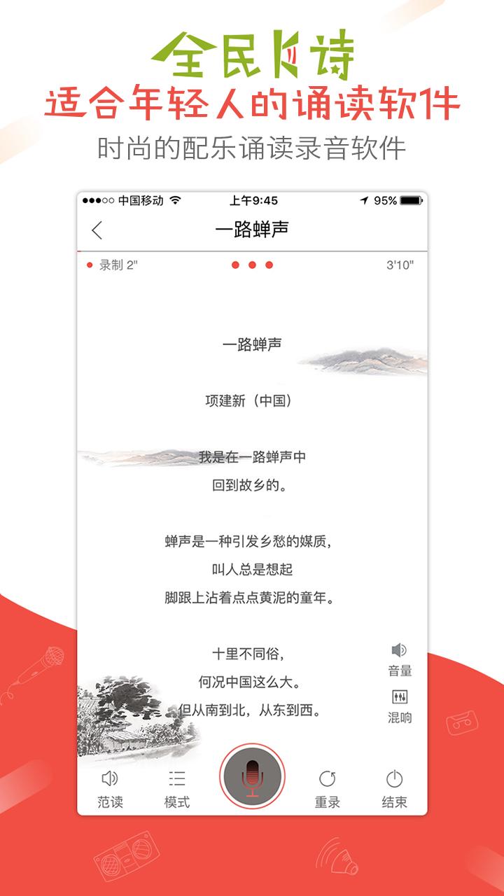 全民K诗苹果版截图3