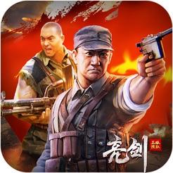 亮剑行动手游最新版1.6 官方正版