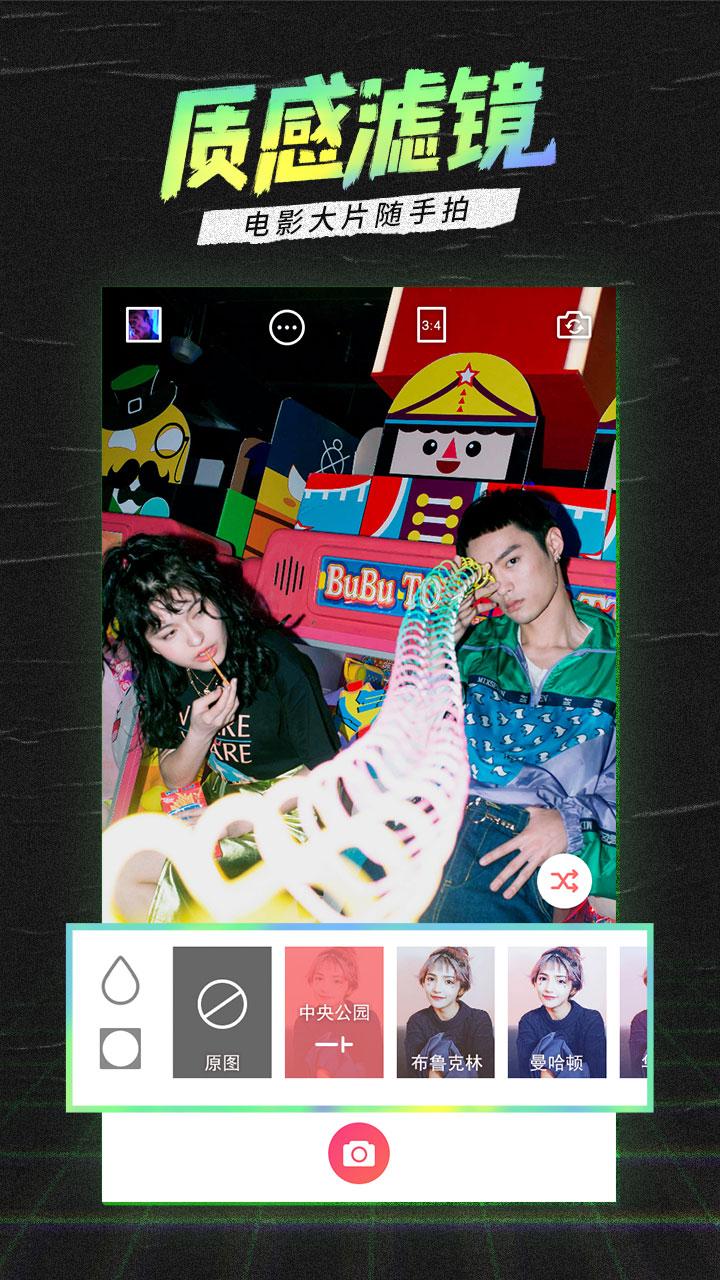 潮自拍app截图2