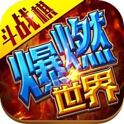 爆燃斗战棋手游官方版1.0 最新版