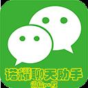 诺耀聊天助手微信版1.0.0.3 免费版