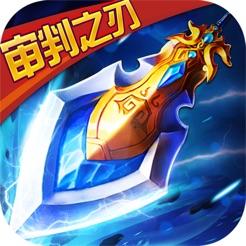 审判之刃手游安卓版1.0 最新版