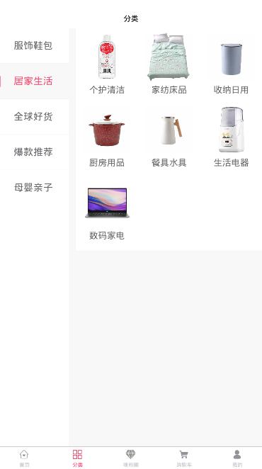 小花咪商品导购软件截图1