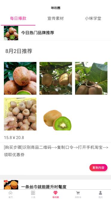 小花咪商品导购软件截图3