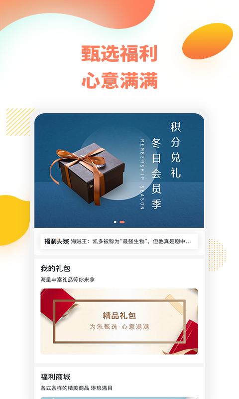 知心荟app最新版截图0