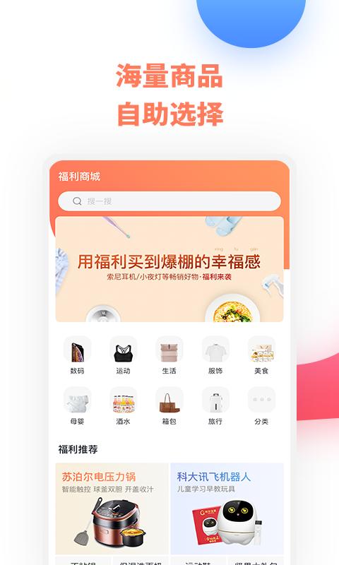 知心荟app最新版截图1