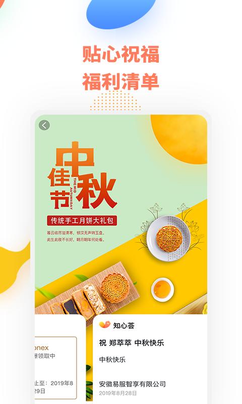 知心荟app最新版截图3