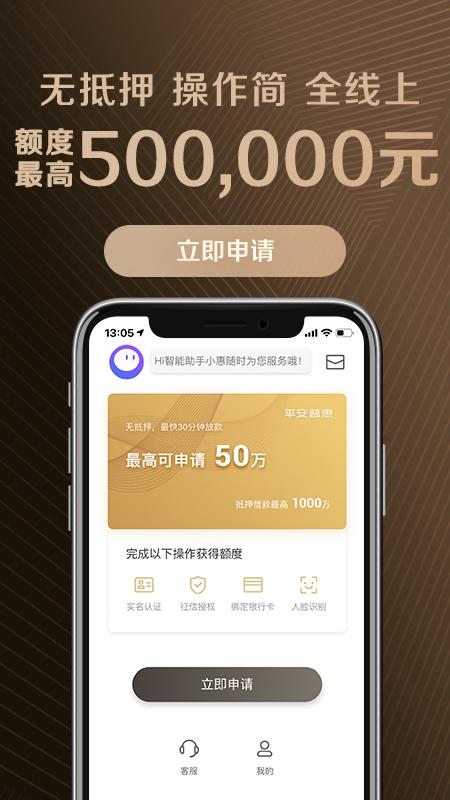 平安普惠app截图0