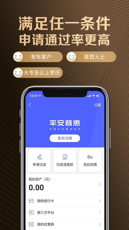平安普惠app截图1