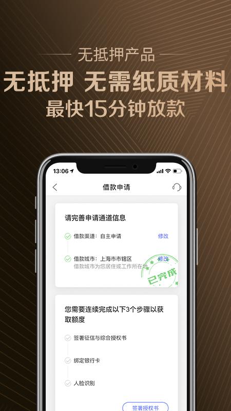 平安普惠app截图2