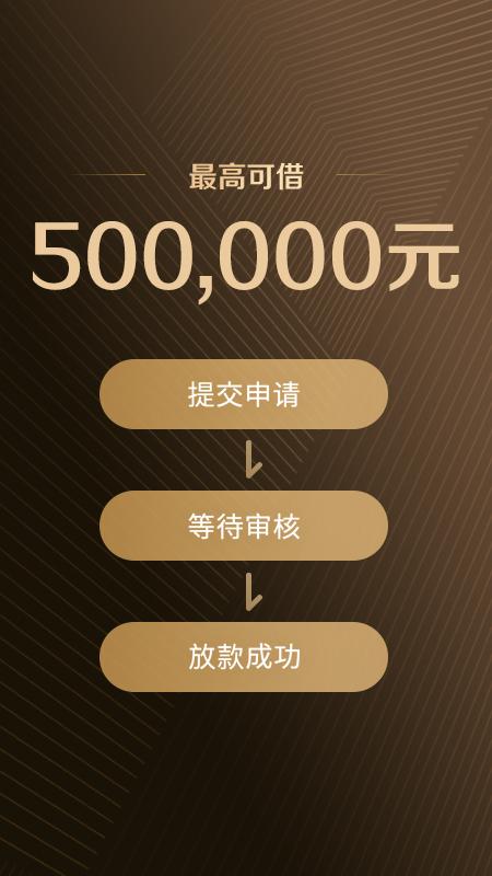 平安普惠app截图3