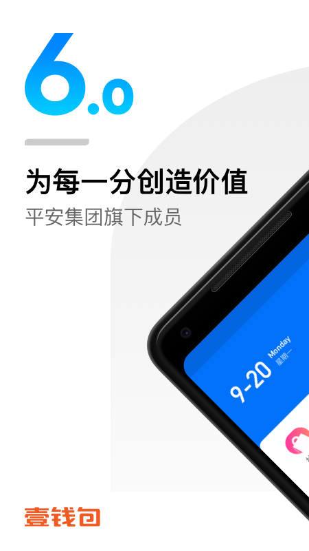 壹钱包app截图3