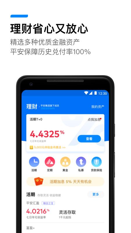 壹钱包app截图1