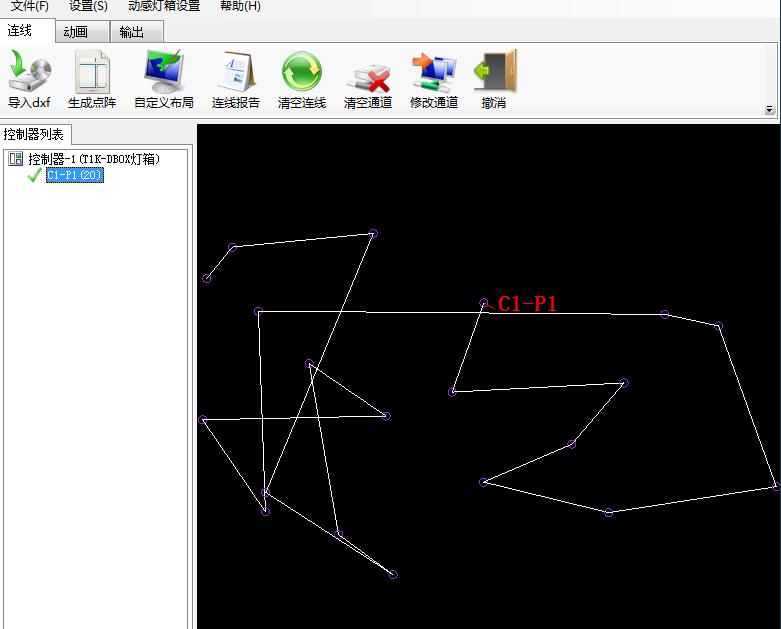 动感灯箱专用软件截图0