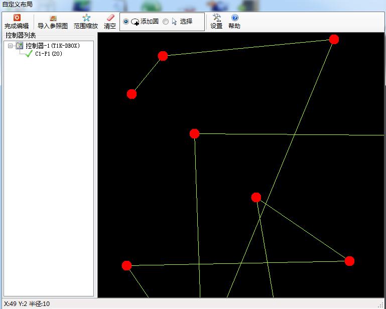 动感灯箱专用软件截图1