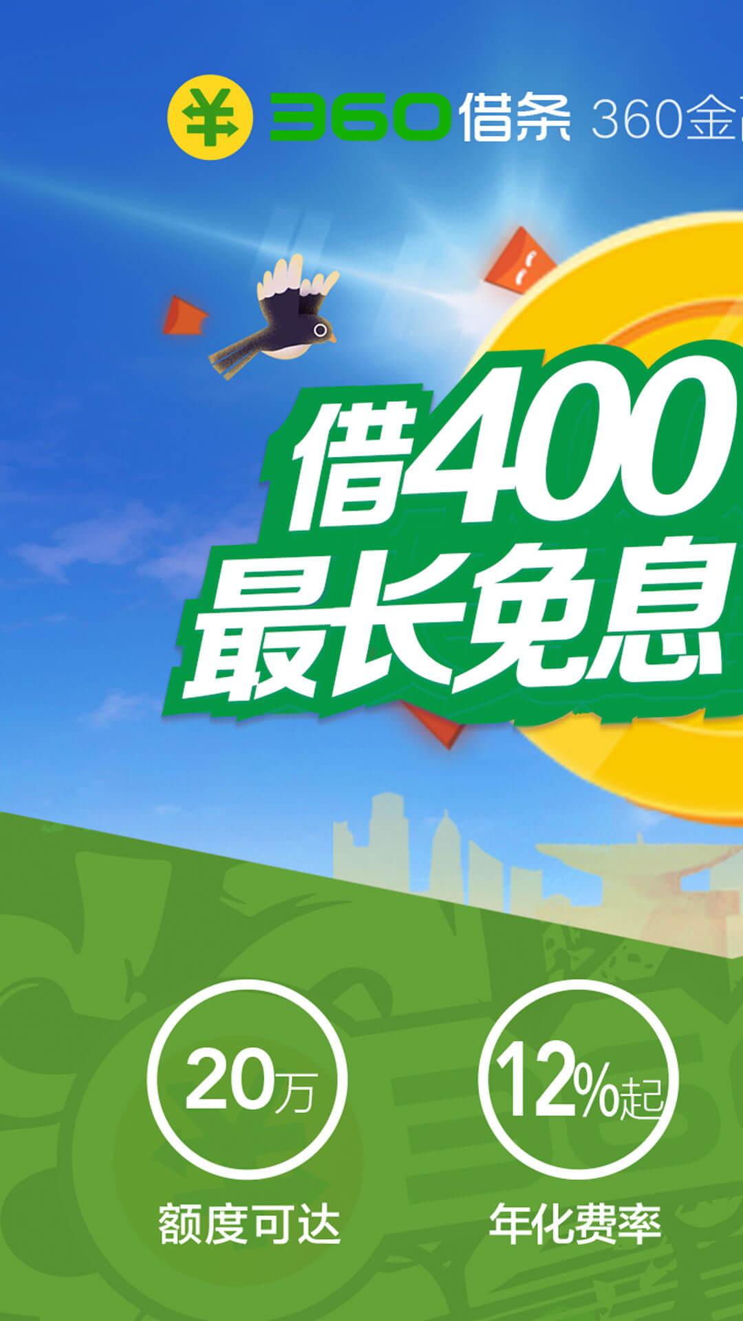 360借条安卓版截图2