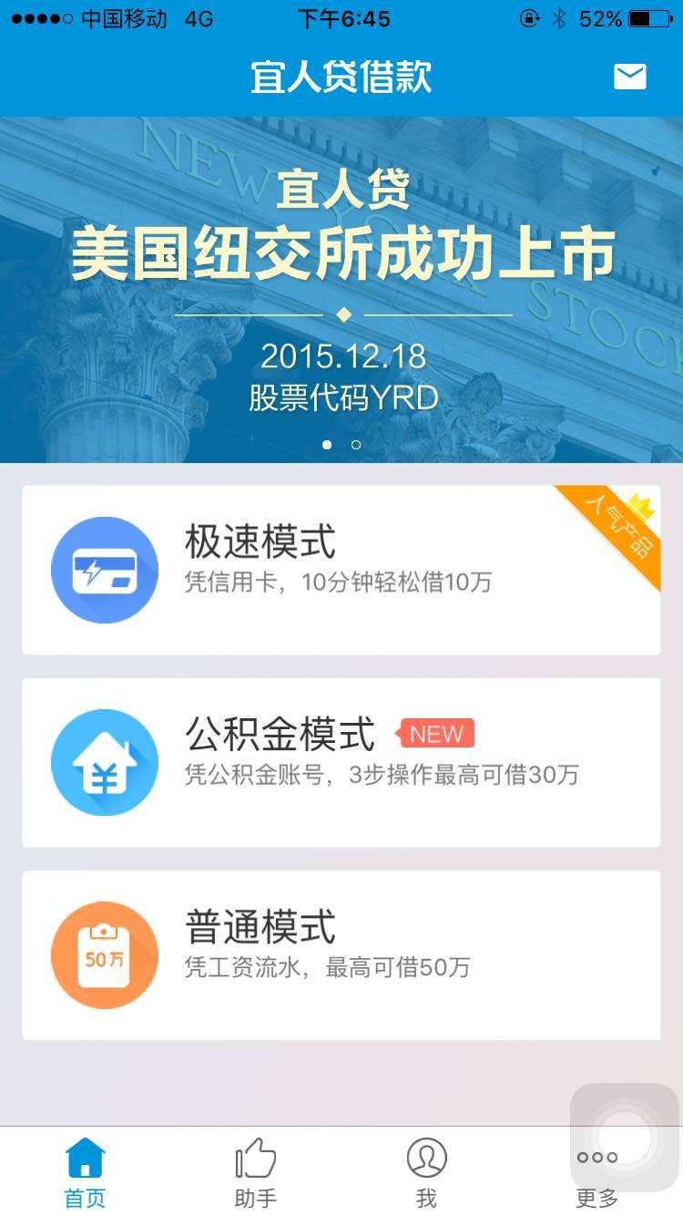 宜人贷借款app截图2