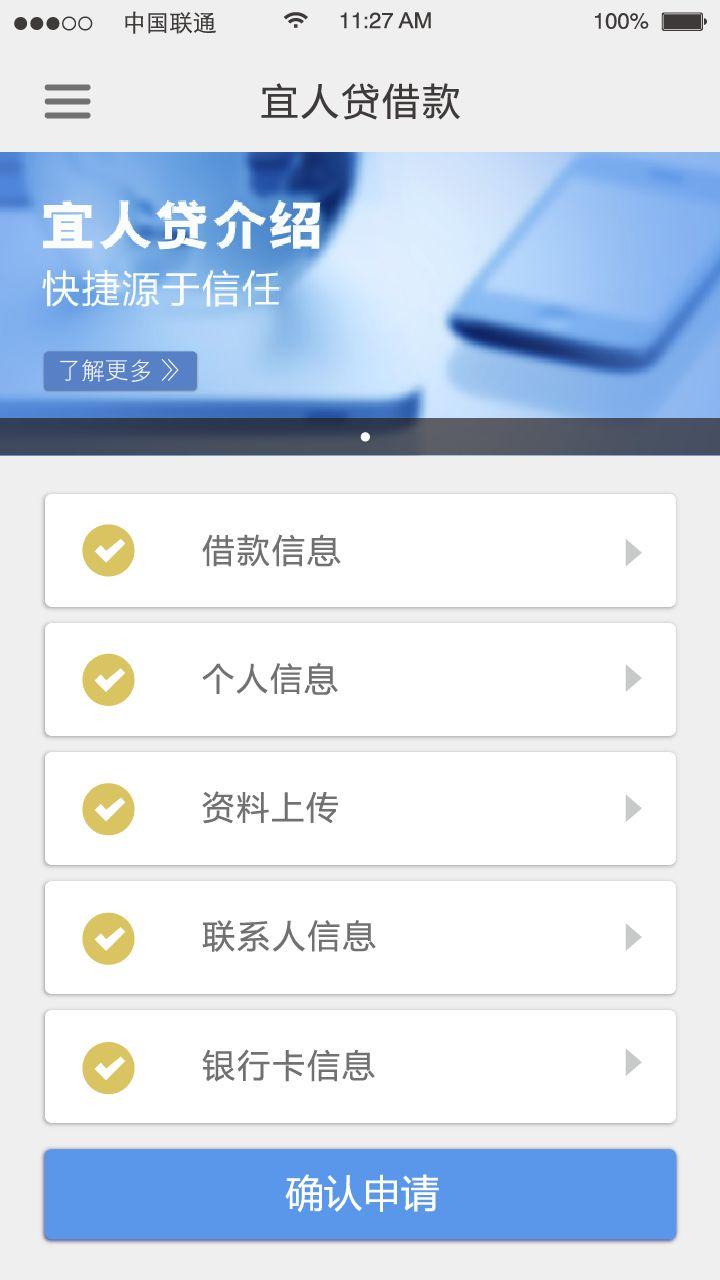 宜人贷借款app截图3