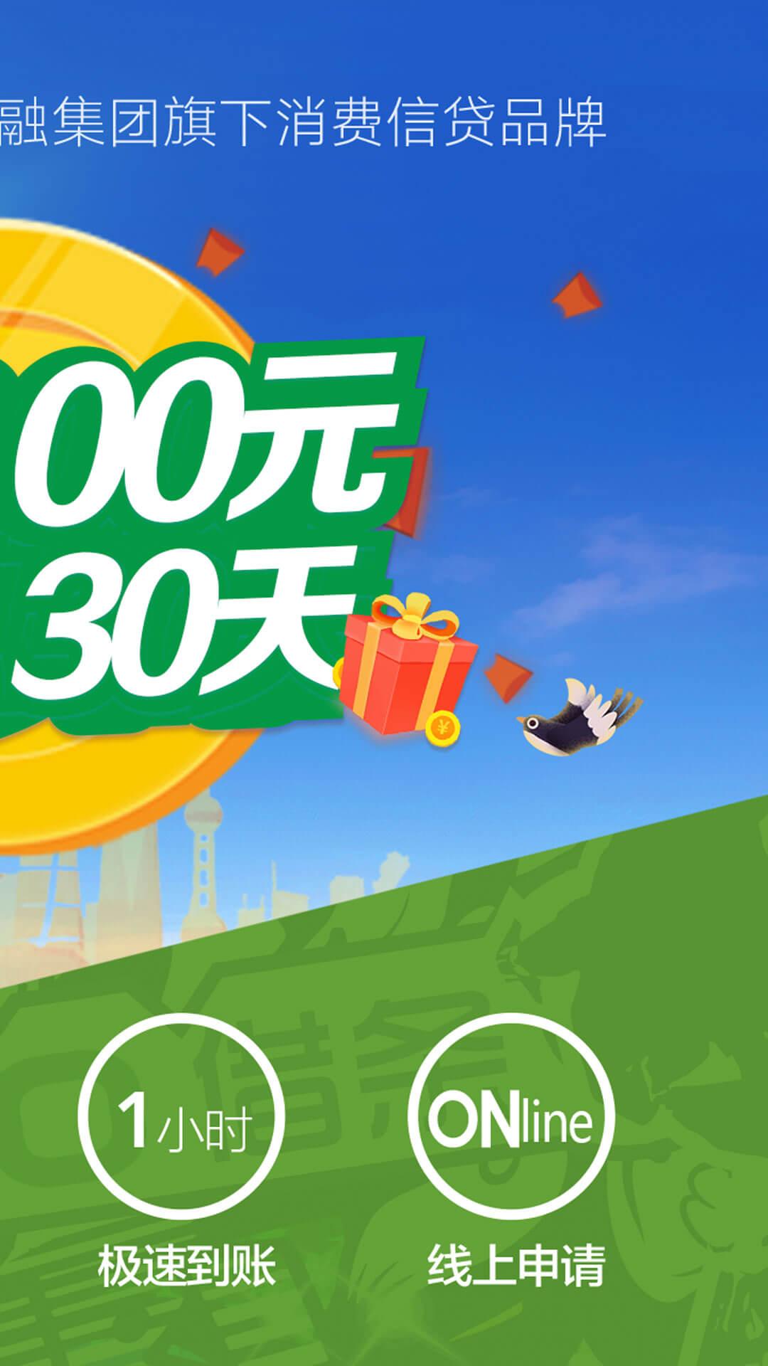 360借条苹果版截图0