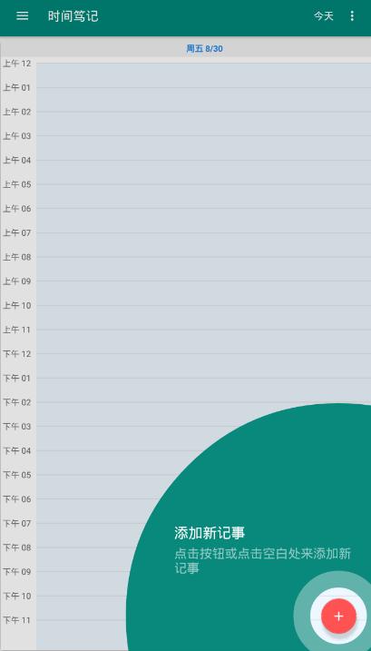 时间笃记app截图0