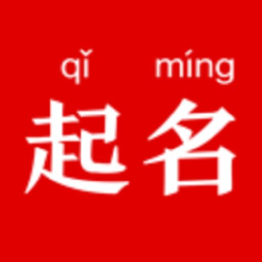 林�起名�件2.1.0 手�C版