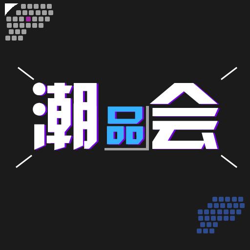 潮品会安卓版1.0.1 最新版