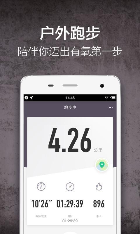 Keep健身app截�D3