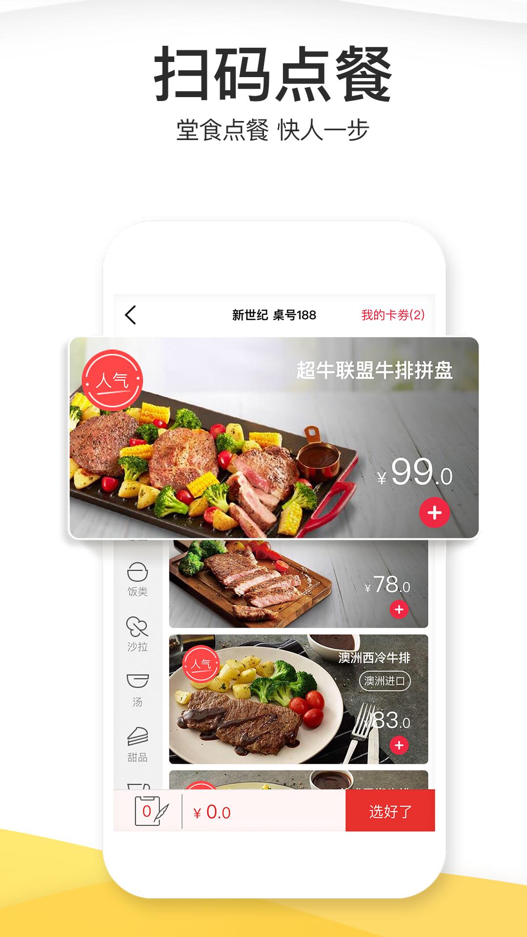 必胜客宅急送app截图2