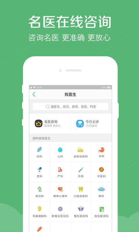 春雨医生app截图0