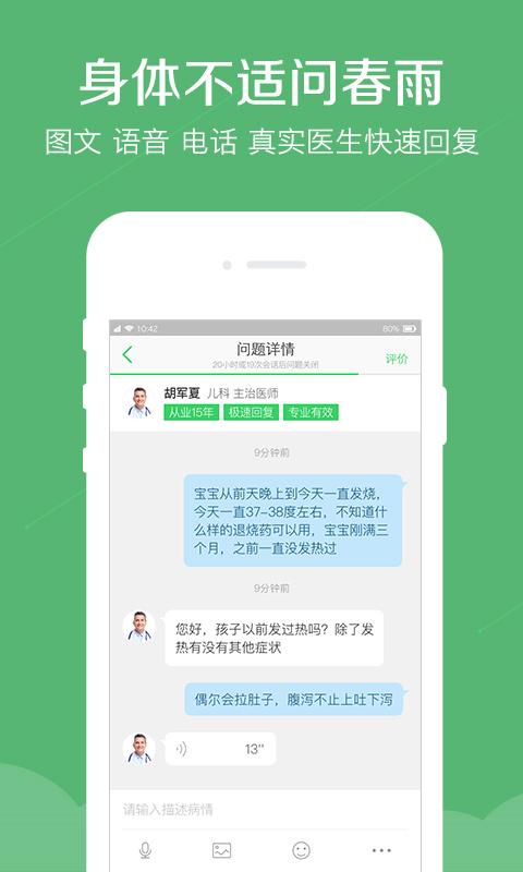 春雨医生app截图1