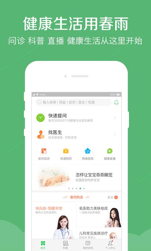 春雨医生app截图3