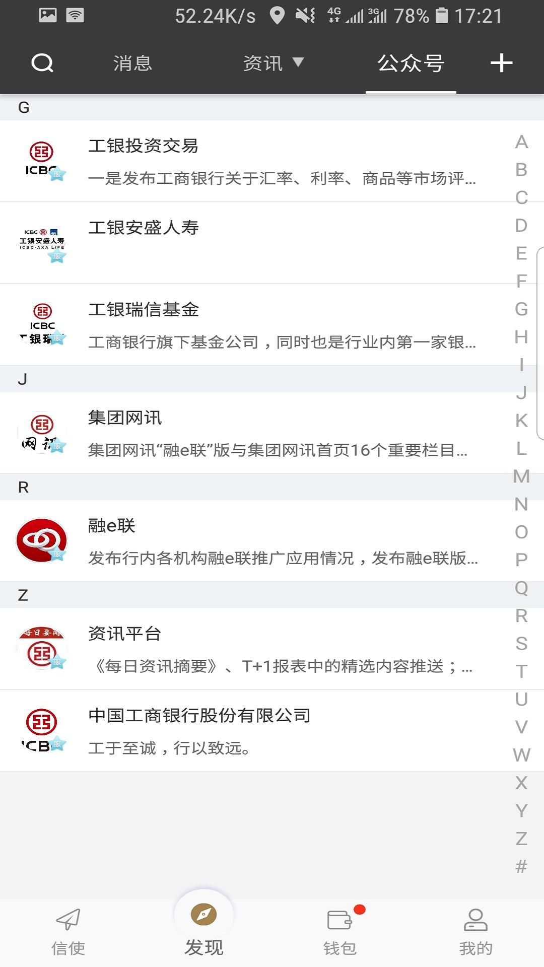 工银融e联app截图0