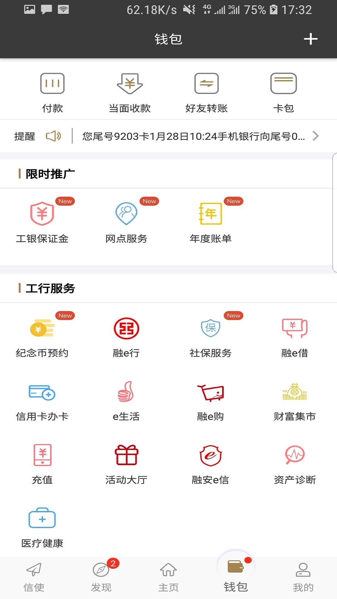 工银融e联app截图1