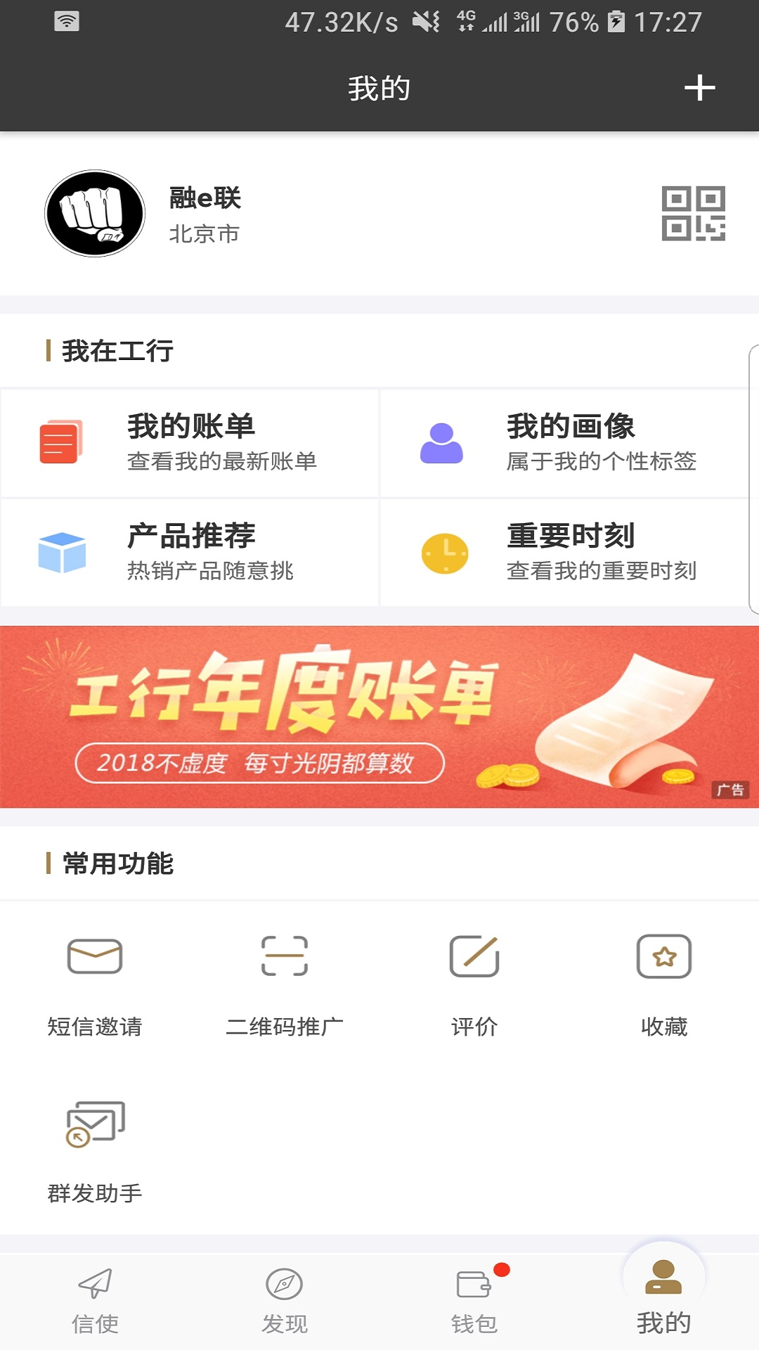 工银融e联app截图2