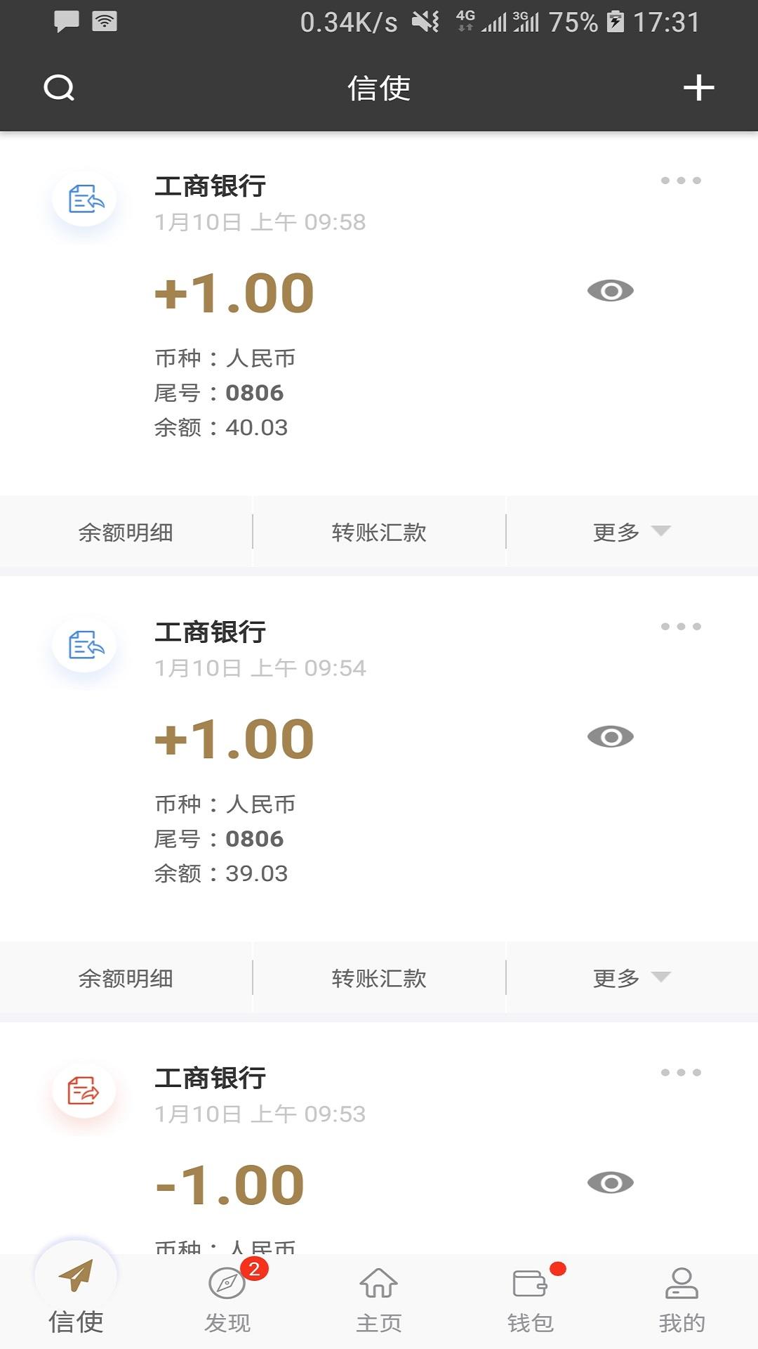 工银融e联app截图3
