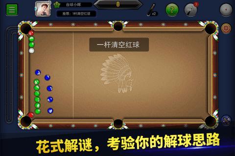 台球帝国安卓版截图3